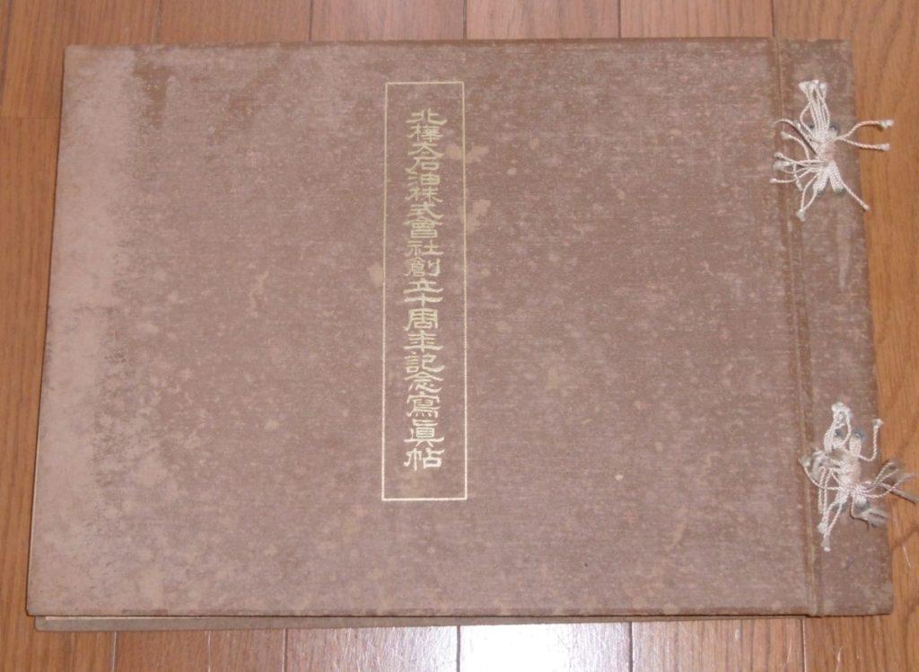P1100345