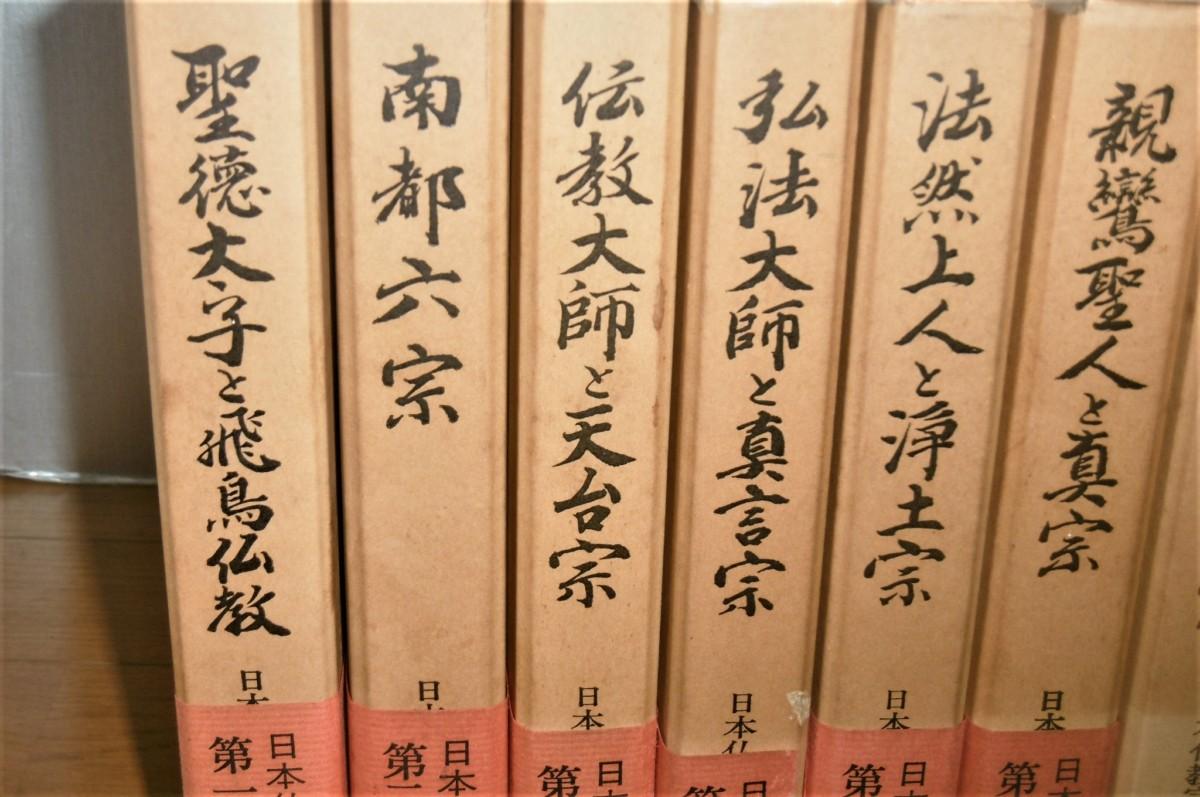 アジア仏教美術論集 9 東アジア 4 南宋・大理・金